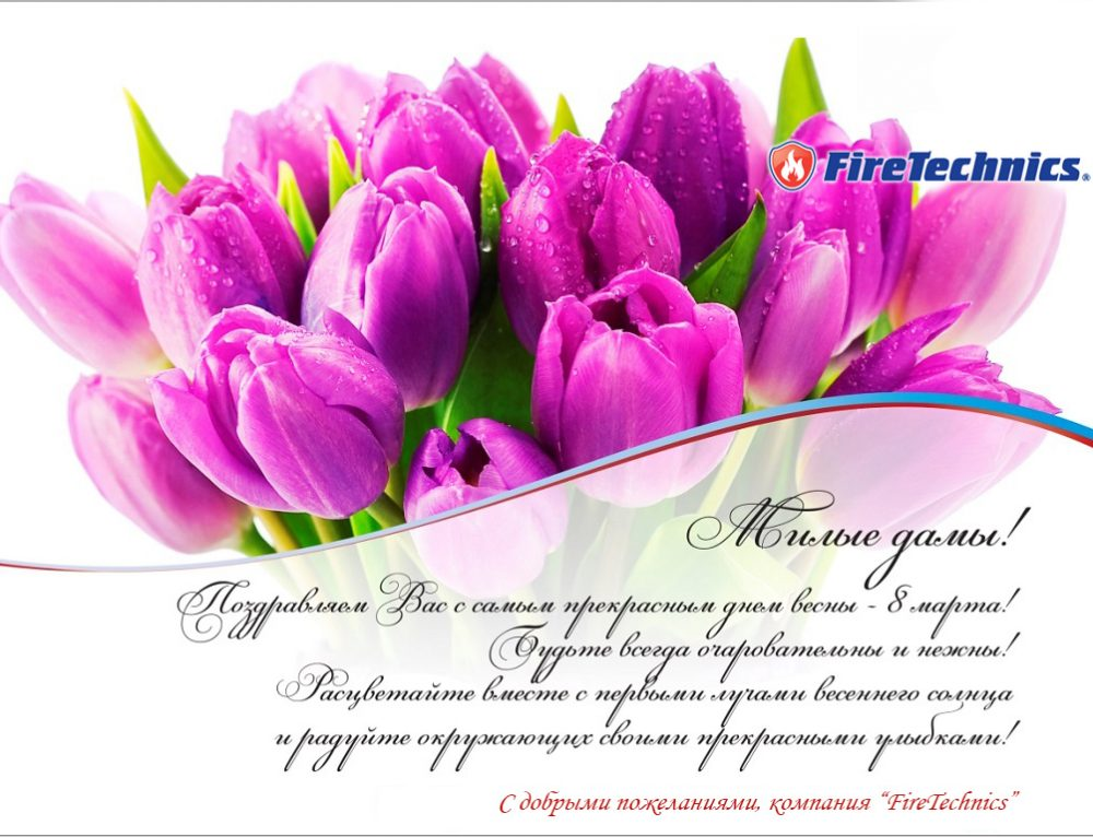 Сердечно поздравляем вас с праздником наступившей весны – Калуга!
